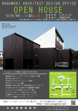 永森建築事務所